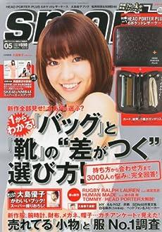 smart (スマート) 2012年 05月号 [雑誌]