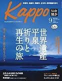 Kappo 仙台闊歩 vol.53