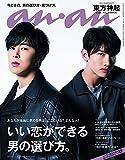 an・an (アン・アン) 2015/04/08号 [雑誌]