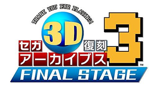 セガ3D復刻アーカイブス3 FINAL STAGE