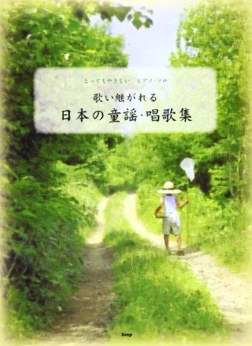 とってもやさしいピアノソロ 歌い継がれる 日本の童謡・唱歌集 (楽譜)