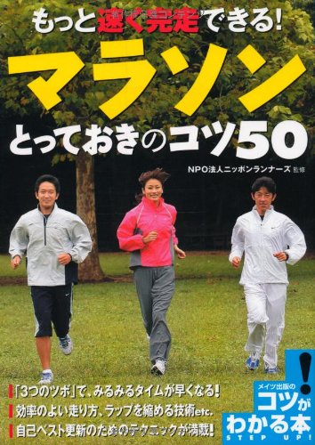 もっと速く完走できる!マラソンとっておきのコツ50 (メイツ出版のコツがわかる本!)
