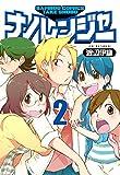 ナノレンジャー 2 完結 (バンブーコミックス)
