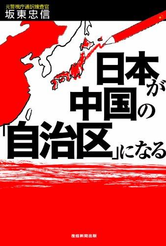 日本が中国の「自治区」になる