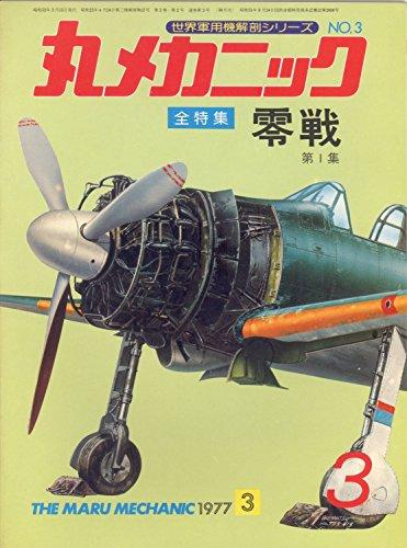 丸メカニック NO.3 全特集 零戦 第1集 (世界軍用機解剖シリーズ)