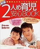 新版 2人め育児安心BOOK―家族がふえるってうれしいね! (主婦の友生活シリーズ Pre-mo Baby-mo)