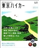 東京ハイカー 2010―日帰りで楽しむ山歩きマガジン (別冊山と溪谷)
