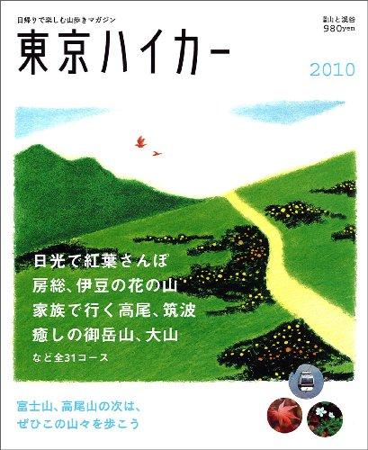 東京ハイカー 2010―日帰りで楽しむ山歩きマガジン
