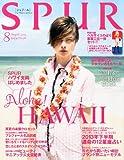 SPUR (シュプール) 2013年 08月号 [雑誌]