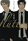 フラッター (ミリオンコミックス  CRAFT SERIES 47) [コミック] / 天禅 桃子 (著); 大洋図書 (刊)