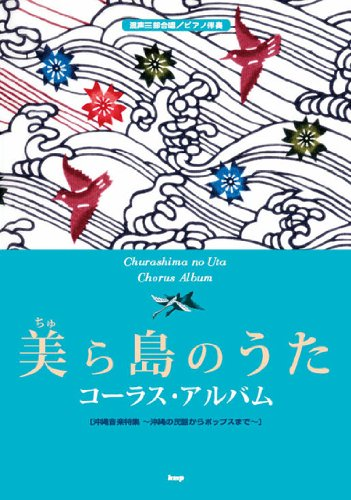 Its for mixed chorus 3 chorus and piano accompaniment beautiful song chorus or album [Okinawa music featured-from folk songs of Okinawa pops up ~]