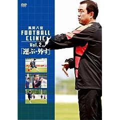 ���Ԕ��G FOOTBALL CLINIC Vol.2 [DVD]