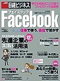 フェイスブック 仕事で使う、会社で活かす (日経BPムック)