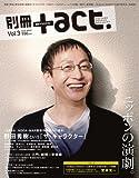 別冊+act. Vol.3 (2010)―CULTURE SEARCH MAGAZINE (ワニムックシリーズ 153)