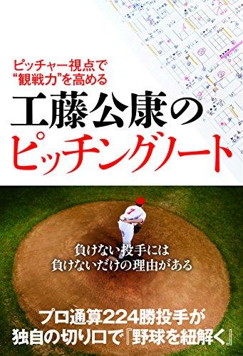 """ピッチャー視点で""""観戦力""""を高める 工藤公康のピッチングノート"""