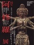 「国宝阿修羅展」のすべてを楽しむ公式ガイドブック (ぴあMOOK) (ぴあMOOK)