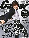 Gainer (ゲイナー) 2010年 12月号