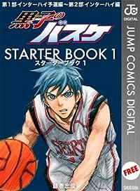 黒子のバスケ STARTER BOOK 1 (ジャンプコミックスDIGITAL)