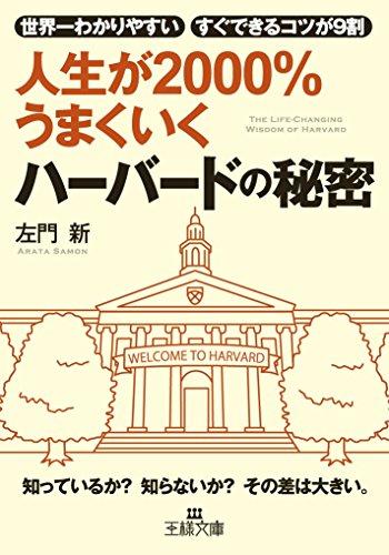 人生が2000%うまくいく ハーバードの秘密 (王様文庫)