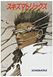 スキズマトリックス (ハヤカワ文庫SF) [文庫] / ブルース・スターリング, 小川 隆 (著); 早川書房 (刊)