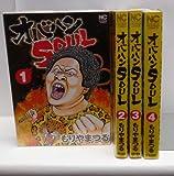 オバハンSoul コミック 1-4巻セット (ニチブンコミックス)