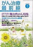 がん治療最前線 2008年 07月号 [雑誌]