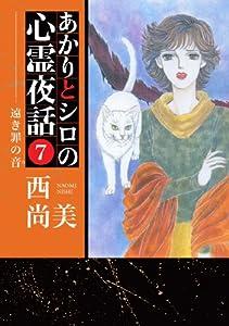 あかりとシロの心霊夜話 7 遠き罪の音 (LGAコミックス)