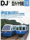 鉄道ダイヤ情報 2011年 12月号 [雑誌]