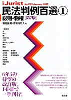 民法判例百選1 総則・物権 第7版 (別冊ジュリストNo.223)