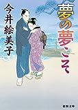 夢の夢こそ (徳間文庫 い 50-9)
