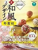 上質和風デザイン年賀状2015 (インプレスムック)