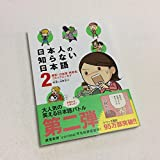 日本人の知らない日本語 2爆笑! 日本語「再発見」コミックエッセイ (メディアファクトリーのコミックエッセイ)