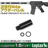 東京マルイ 次世代M4用アウターバレルピース(バレルピース1.5インチ)