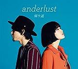 帰り道(初回生産限定盤)(DVD付)