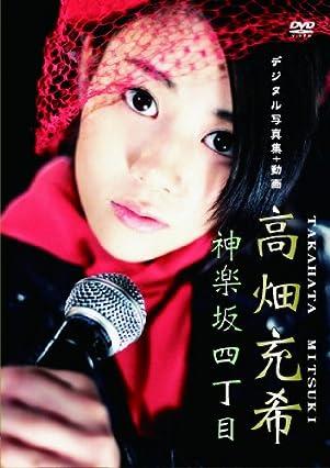 デジタル写真集+動画「高畑充希 神楽坂四丁目」