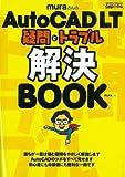 muraさんのAutoCAD LT疑問とトラブル解決BOOK (エクスナレッジムック)