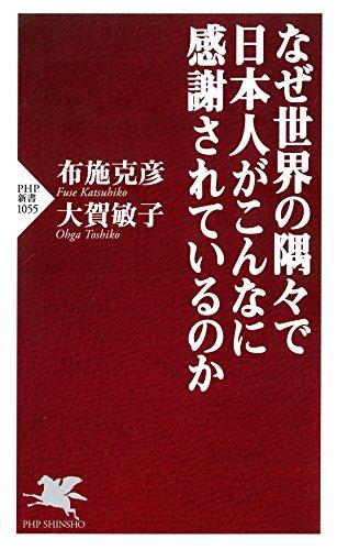 なぜ世界の隅々で日本人がこんなに感謝されているのか PHP新書