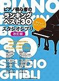 ピアノ初心者のランキングベスト30 スタジオジブリ[改訂版](やさしいピアノ・ソロ)