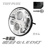 TUFF PLUS 7 インチ丸型HI/LOハーレーヘッドライトLED自動車ライトホワイト CREE製LED(XML-10W)8PCS  H4とH13プラグ