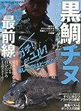 黒鯛×チヌJapan最前線 2016 ガチ!orユル!楽しいのはどっちだ? (別冊つり人 Vo...