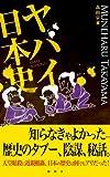 ヤバイ日本史 (アドベンチャーブックス 雑学シリーズ)