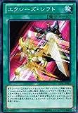 遊戯王 LVAL-JP061-N 《エクシーズ・シフト》