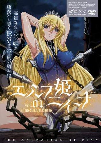 エルフ姫ニィーナ~Vol.01 淫城に囚われし麗姫~ [DVD][アダルト]