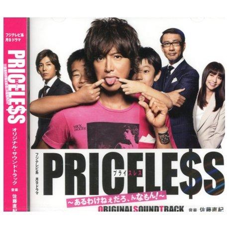 フジテレビ系ドラマ「PRICELESS」オリジナル・サウンドトラック
