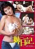 姉日記 [DVD]