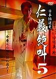 日本極道史 仁義絶叫5 [DVD]