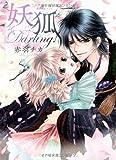 妖狐darling! (ミッシィコミックスNextcomicsF)