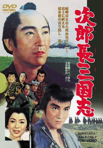 次郎長三国志 [DVD]