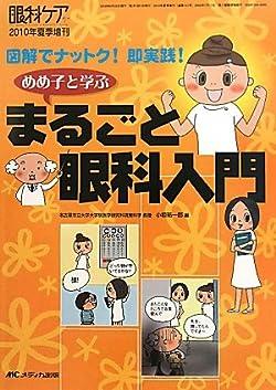 めめ子と学ぶまるごと眼科入門 (眼科ケア 10年夏季増刊)