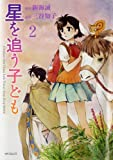 星を追う子ども 2 (MFコミックス フラッパーシリーズ)